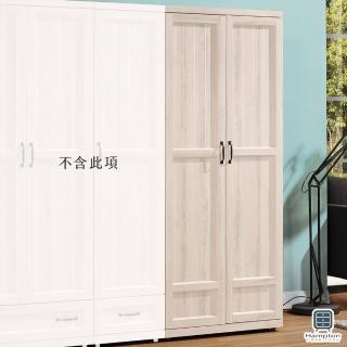 【Hampton 漢汀堡】弗吉妮雅2.7尺雙吊衣櫥(一般地區免運費/衣櫥/衣櫃)