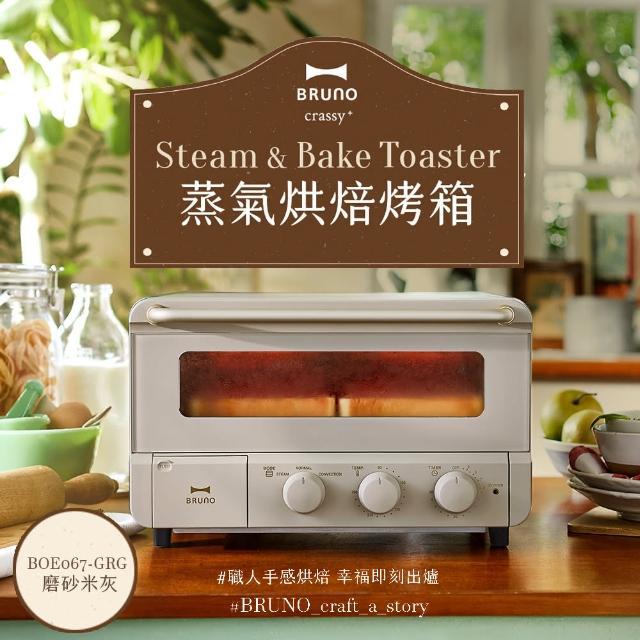 【日本BRUNO】蒸氣烘焙烤箱(共二色)