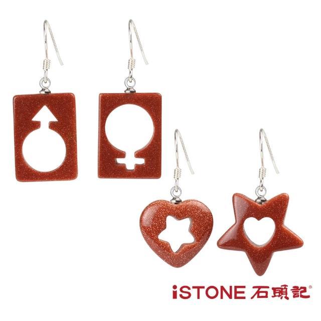 【石頭記】水晶耳環-愛情印記(多款選)