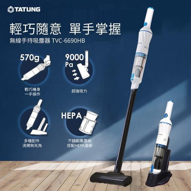 【TATUNG 大同】無線手持吸塵器(TVC-6690HB)