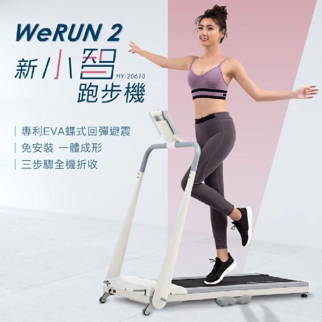 【母親節限定★輝葉】Werun2 新小智跑步機(HY-20610)