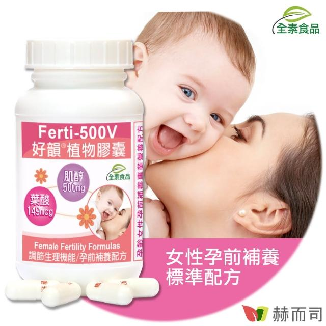 【赫而司】好韻日本高純度肌醇+葉酸90顆/罐(好孕報到女性孕前補養強化配方全素食膠囊)