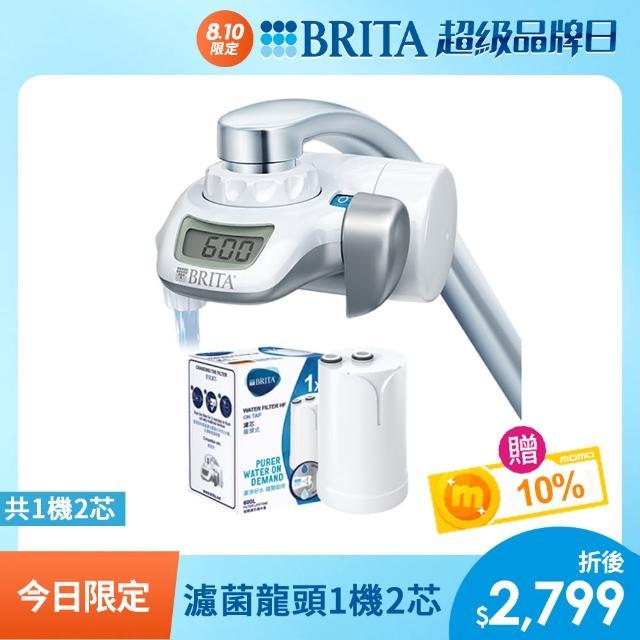 【德國BRITA】On Tap 濾菌龍頭式濾水器+1入濾菌濾芯(共2芯)