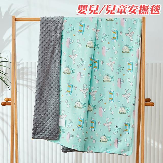 【Annette】嬰兒 兒童 精梳棉 法蘭絨 水晶絨安撫毯 四季適用(小小交通隊)