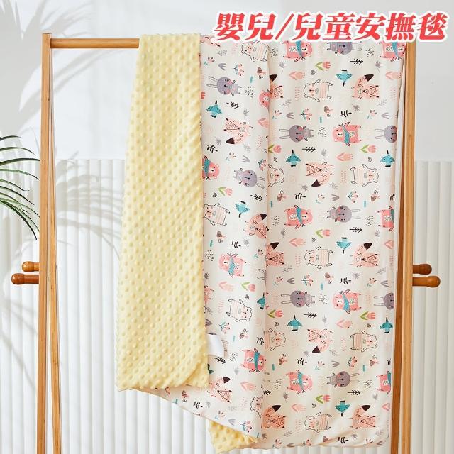 【Annette】嬰兒 兒童 精梳棉 法蘭絨 水晶絨安撫毯 四季適用(好朋友-米)