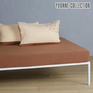 【Yvonne Collection】雙人素面純棉床包(栗子棕)