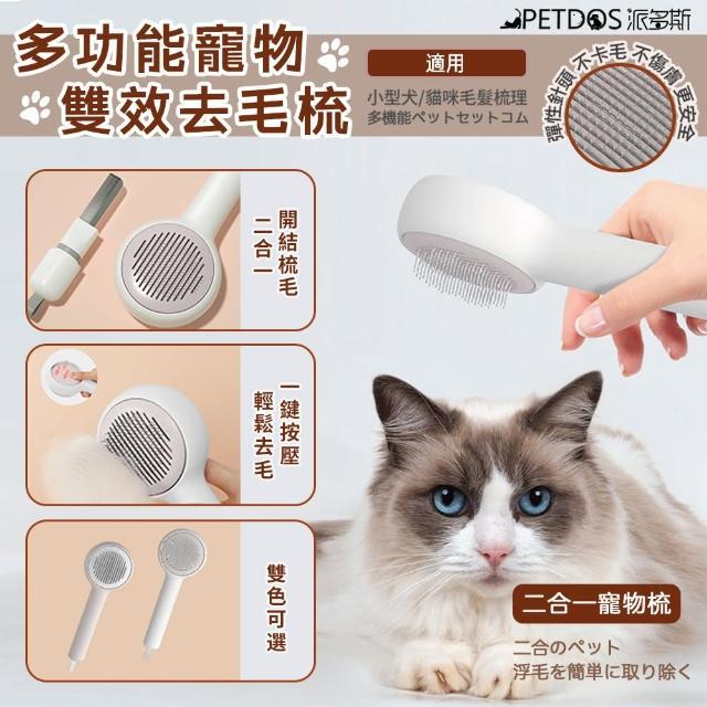 【PETDOS 派多斯】多功能寵物雙效去毛梳(開結梳毛二合一 一鍵按壓 輕鬆去毛)