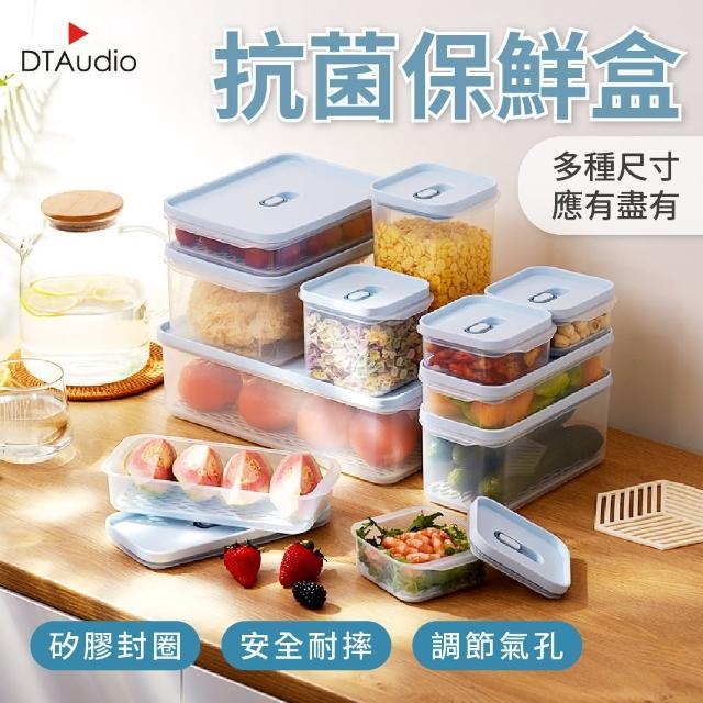 【聆翔】抗菌保鮮盒300ML(瀝水保鮮盒 冷凍保鮮 多種組合 密封盒 保鮮盒 冰箱收納)