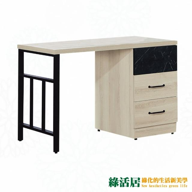 【綠活居】可倫坡 時尚4尺三抽書桌