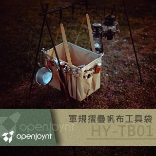 【拓幸良品 Openjoynt】軍規摺疊帆布工具袋 露營收納箱 露營摺疊工具箱 工具袋 摺疊箱 收納箱