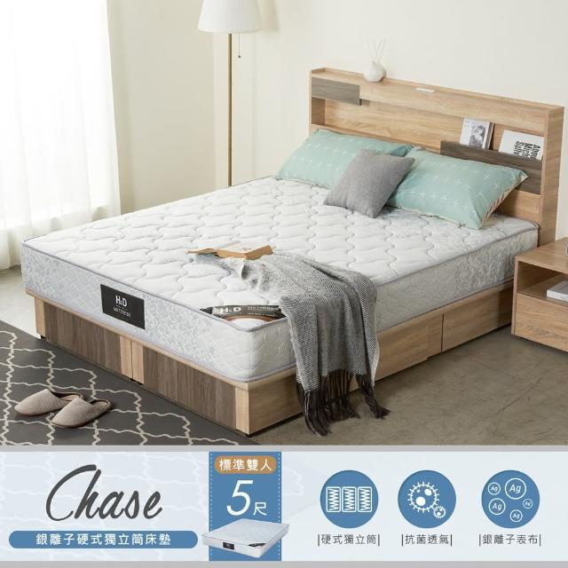 【H&D】Chase查斯銀離子硬式雙人5尺獨立筒床墊(雙人5尺 硬式獨立筒床墊)