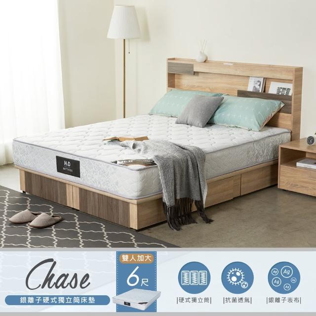 【H&D】Chase查斯銀離子硬式雙人加大6尺獨立筒床墊(雙人加大6尺 硬式獨立筒床墊)