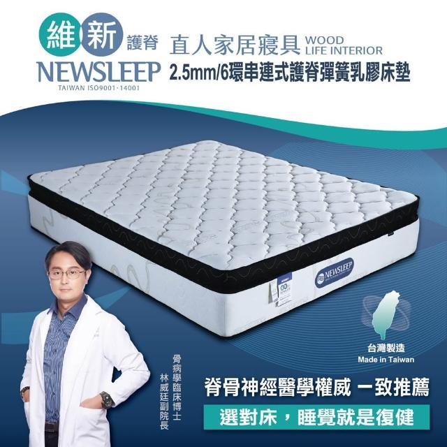 【直人木業】NEWSLEEP 2.5MM/6環串連式護脊彈簧乳膠床墊-6x7尺
