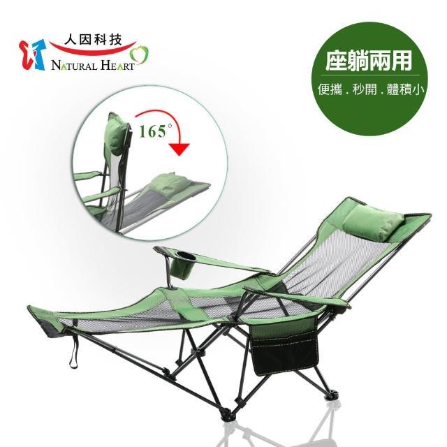 【Natural Heart】戶外休閒便攜式折疊躺椅(座躺兩用可165度傾躺)