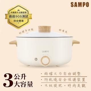 【SAMPO 聲寶】三公升日式多功能料理電火鍋(TQ-B19301CL)