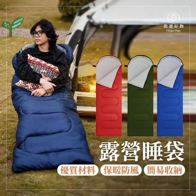 便攜收納睡袋(露營睡袋 保暖睡袋 信封睡袋 單人睡袋 旅行睡袋 登山睡袋)