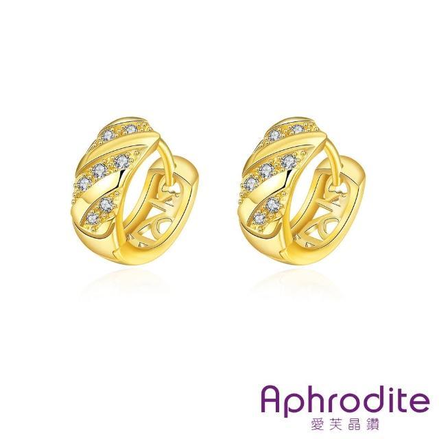 【Aphrodite 愛芙晶鑽】典雅縷空斜紋鋯石美鑽鑲嵌經典耳扣(黃金色)