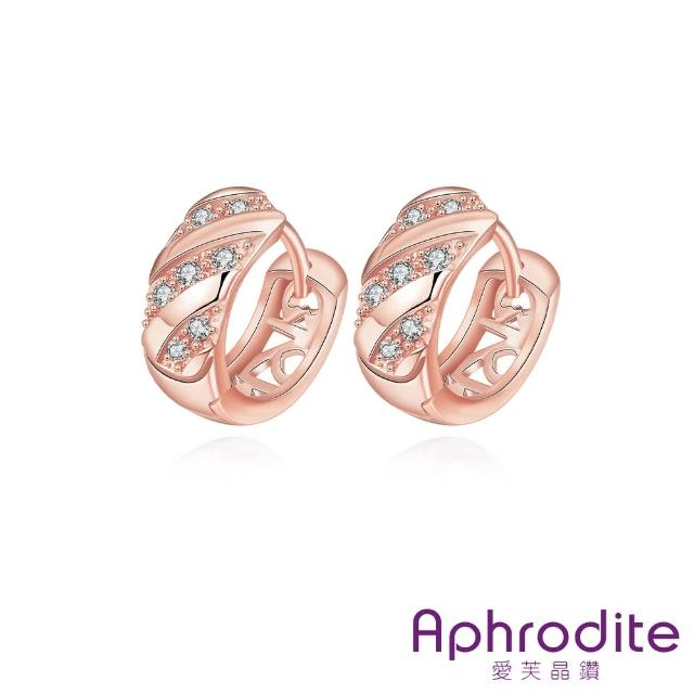 【Aphrodite 愛芙晶鑽】典雅縷空斜紋鋯石美鑽鑲嵌經典耳扣(玫瑰金色)