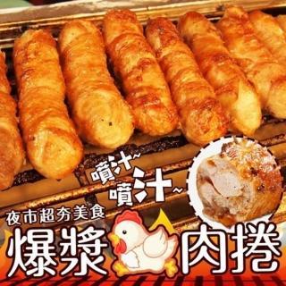 【極鮮配】爆漿雞肉捲8入(280g±10%/包*2)
