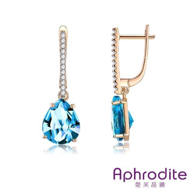 【Aphrodite 愛芙晶鑽】藍色水滴鋯石璀璨排鑽造型耳環(香檳金色)