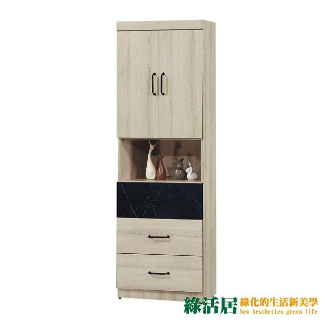 【綠活居】可倫坡 時尚2尺二門三抽書櫃/收納櫃