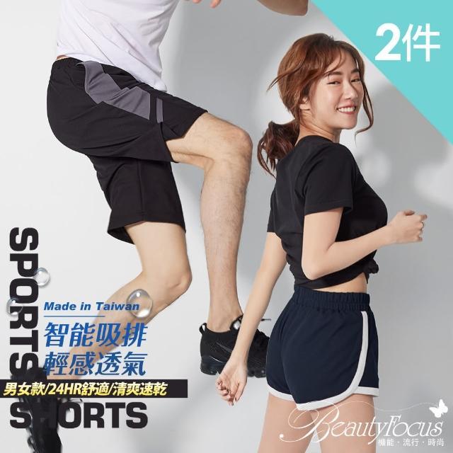 【BeautyFocus】2件組/極輕透氣機能運動短褲(7561-2男女二款)