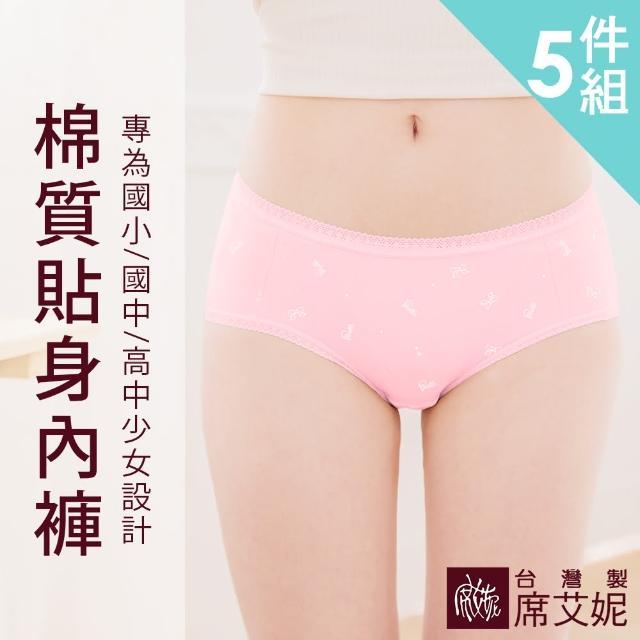 【SHIANEY 席艾妮】少女貼身棉質低腰內褲 M/L/XL 台灣製(5件組)