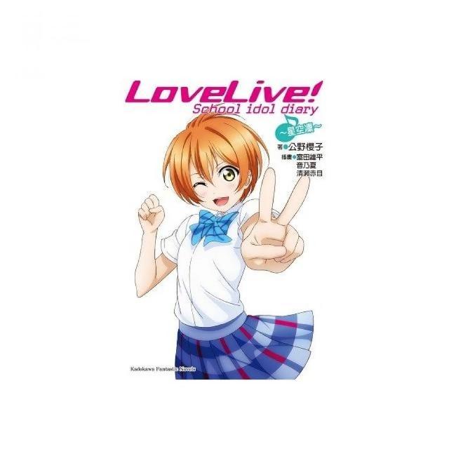 LoveLive!School idol diary (6) ☆星空凜☆