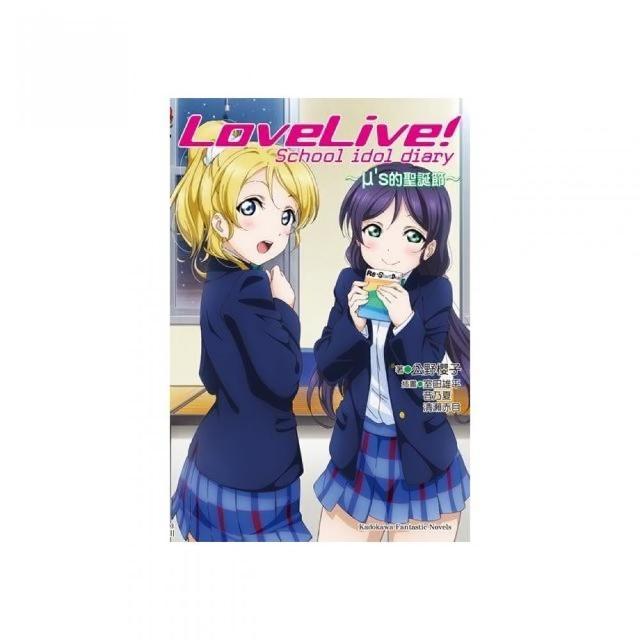 LoveLive!School idol diary(3)☆μ's的聖誕節☆