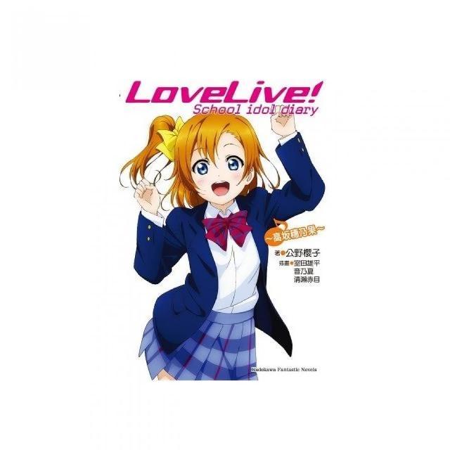 LoveLive!School idol diary (1) ☆高阪穗乃果☆