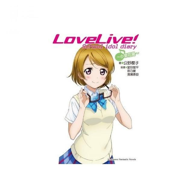 LoveLive!School idol diary (5) ☆小泉花陽☆