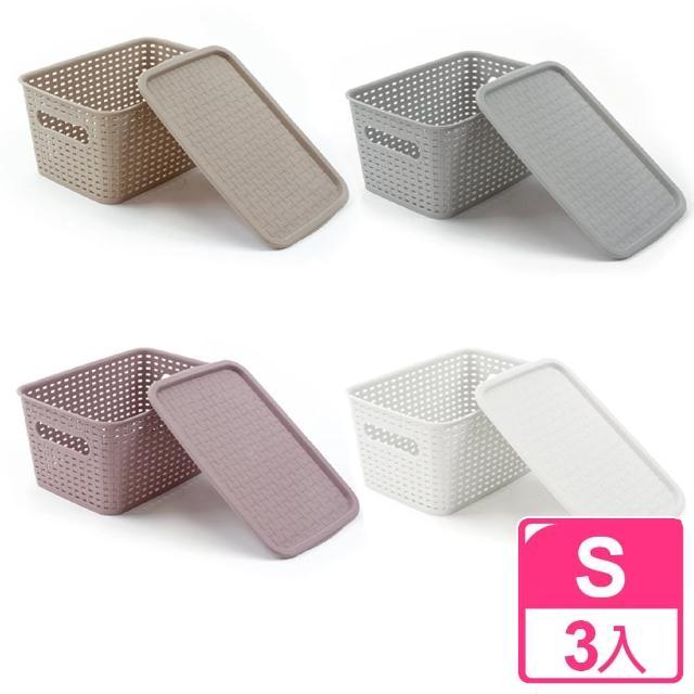 【完美主義】韓系簍空格紋附蓋收納盒S-3入組(四色可選)