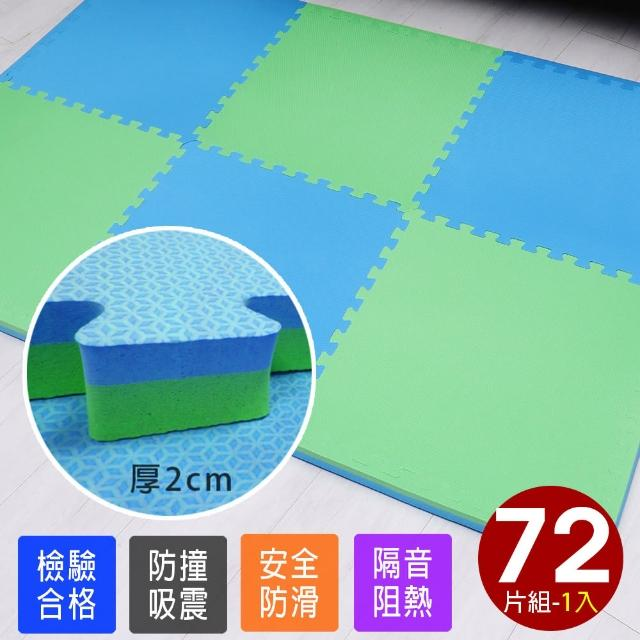 【Abuns】彩漾激厚2CM雙色大巧拼地墊-附贈邊條(72片裝-適用9坪)