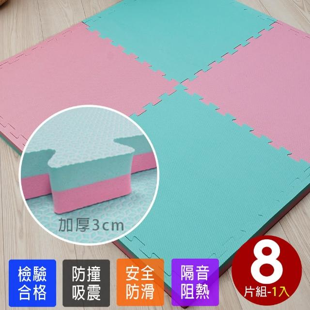 【Abuns】彩漾激厚3CM雙色大巧拼地墊-附贈邊條(8片裝-適用1坪)