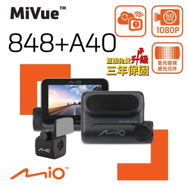 【MIO】MiVue 848+A40 星光夜視 WiFi 動態區間測速 GPS 前後雙鏡 行車記錄器(送32G高速卡+多好禮)