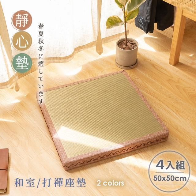【BELLE VIE】和風藺草立體坐墊 / 和室 / 打禪座墊(50x50cm-4入組)