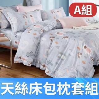 【MIT iLook】台灣製 專利吸濕排汗萊賽爾天絲床包枕套組(不單賣子品)