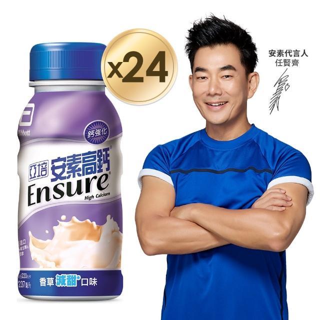 【亞培】安素高鈣鈣強化配方-香草少甜口味237ml x24入(均衡營養、增強體力、幫助肌肉生長)