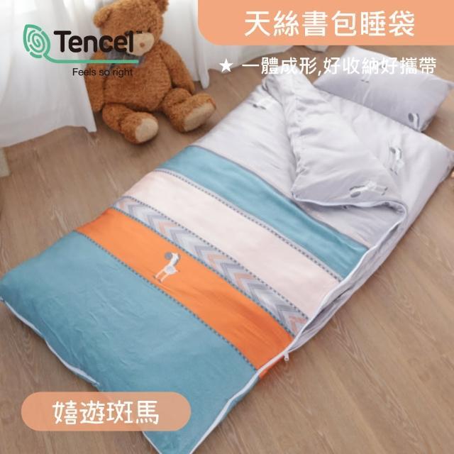 【R.Q.POLO】100%天絲兒童冬夏兩用鋪棉書包睡袋組(嬉遊斑馬)