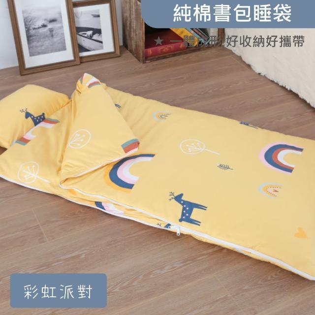 【R.Q.POLO】精梳棉兒童冬夏兩用鋪棉書包睡袋組(彩虹派對)