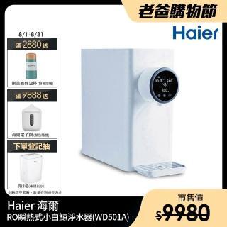 【Haier 海爾】5L免安裝RO瞬熱式淨水器 WD501(小白鯨)