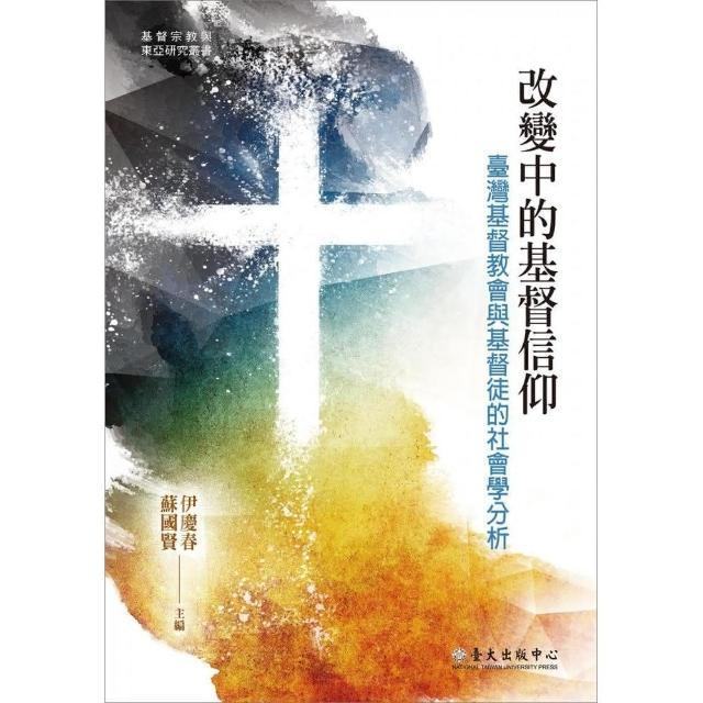 改變中的基督信仰:臺灣基督教會與基督徒的社會學分析