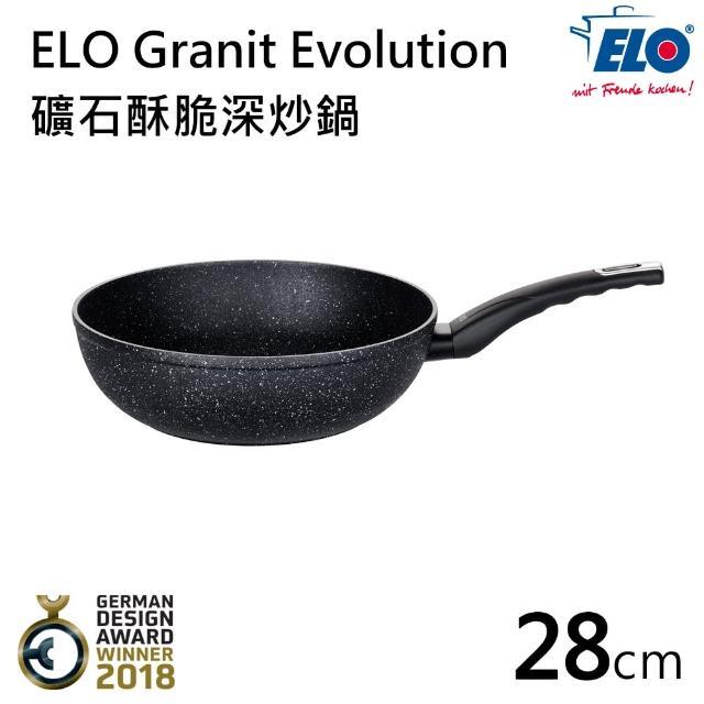 【德國ELO】Granit Evolution 礦石酥脆不沾深炒鍋(28CM)