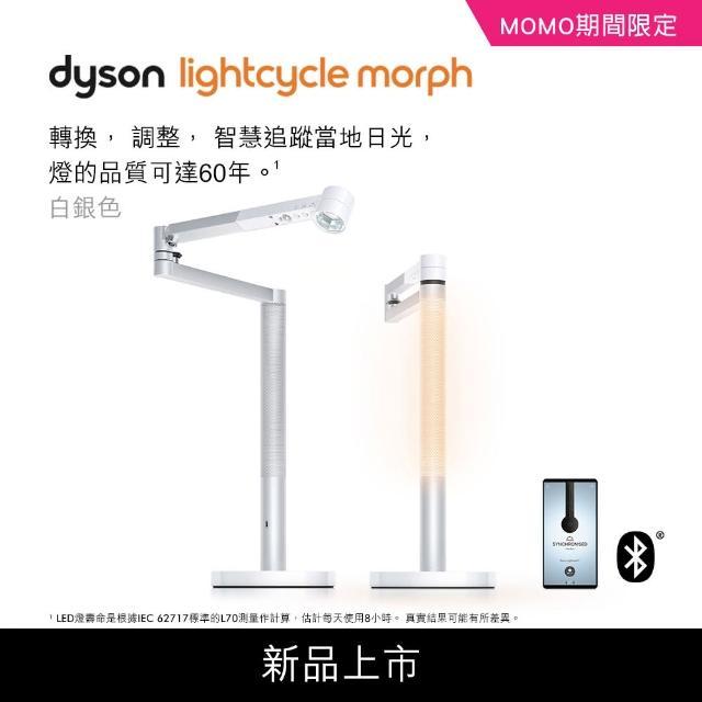 dyson 戴森【momo員工限定優惠】4合1照明應用桌燈 檯燈(白色)