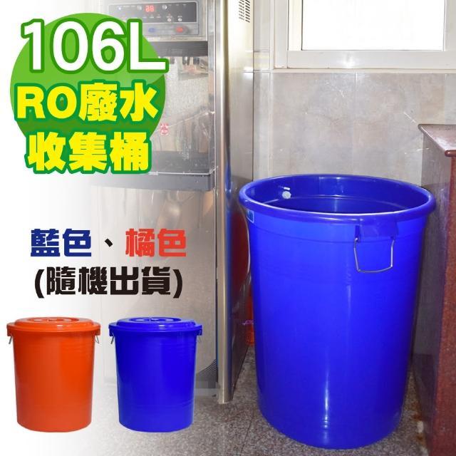 【G+ 居家】MIT 台製RO廢水收集桶 萬用桶106L(1入組-附蓋附提把 隨機色出貨)