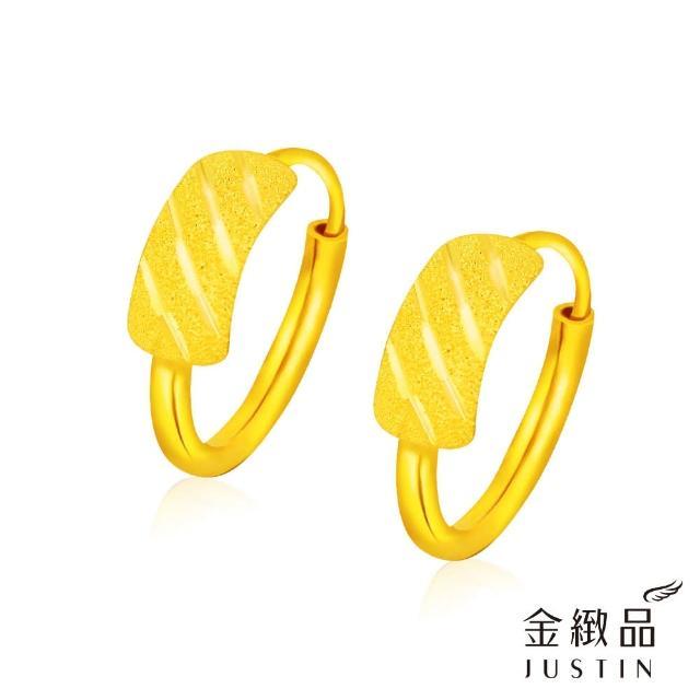 【金緻品】黃金圈耳環 幸福光景 0.73錢(9999純金 圈圈 圈式 鑽砂 經典)