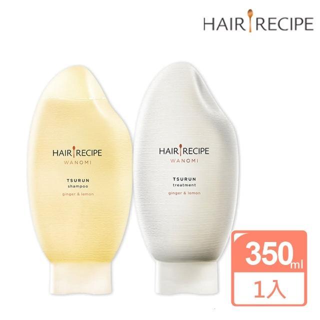【Hair Recipe】米糠 溫養洗髮精/護髮素 日本髮的料理(溫養修護 檸檬生薑 / 溫養豐盈 檸檬青檸)
