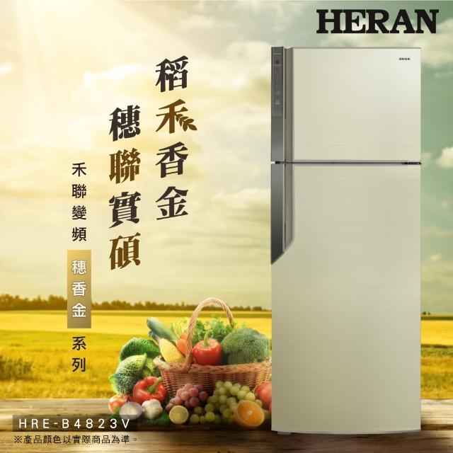 【HERAN 禾聯】485公升1級變頻雙門冰箱(HRE-B4823V)