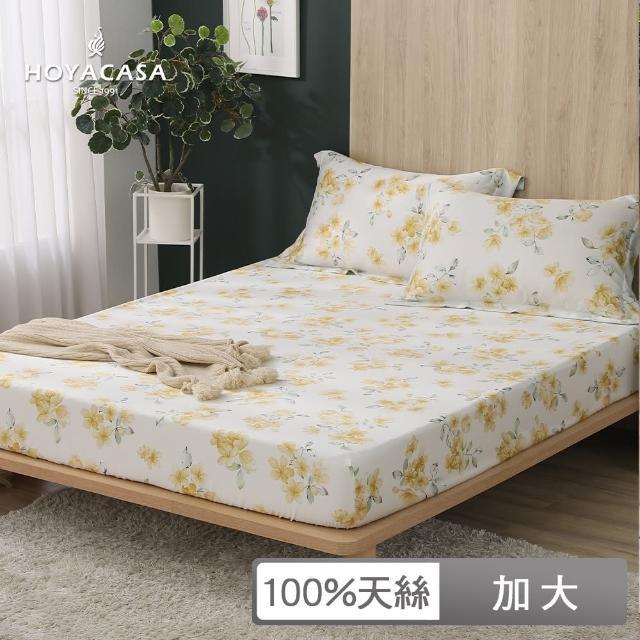 【HOYACASA】100%天絲床包枕套三件組-薇拉(加大)