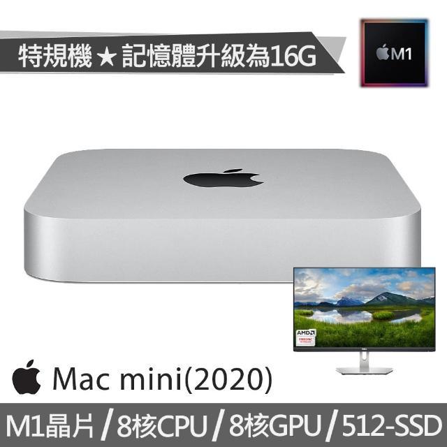 【+DELL 27型IPS螢幕】特規機 Mac mini M1晶片 8核CPU 8核GPU(16G/512G SSD)